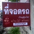 Gay Chiang Mai Marn Mai Massage advert picture 3